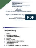 Ο ρόλος του ΕΣΠΕΛ στα Δημόσια Έργα