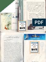السد  - محمود المسعدي