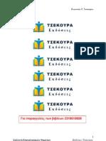 ΘΕΜΑΤΑ Προσομοίωσης Πανελλαδικών D.Α.Τ. 2008-2013