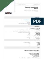 cv19393312_mahmoud_gamal_ahmed-mahran_ظ…ط¯ط±ط³--ظ…طھط±ط¬ظ…_2