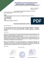 Επιστολή για Παράταση Προγράμματος του ΕΣΠΑ (ΠΕΠ)