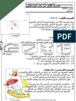 الاختبار الاول 09-10