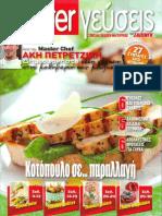 Άκης Πετρετζίκης - Κοτόπουλο σε παραλλαγή