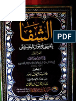 Al-Shifa bi'Tareef-e-Huqooq al-Mustafa (Alehe Salat-O-Salam) [Arabic]