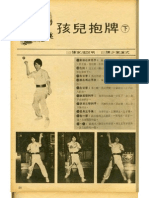 Form - Hi Li Po - Part 2 - Benito Tan