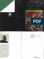 ΠΟΠ ΑΡΤ 1.pdf