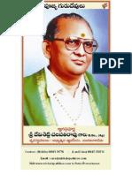 UpadesaSaram in Telugu