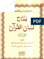Miftah Lisan Ul Quran 3