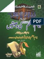 Imam'e Azam Ki Wasi'yatein [Urdu]