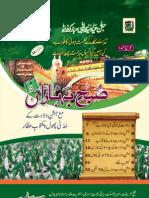 Subhe Baha'ran [Urdu]