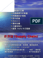 供应链策略-supply chain strategy