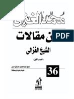 من مقالات الشيخ الغزالي الجزء الأول