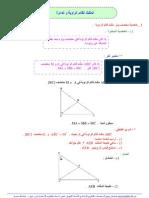 خاصية منتصف وتر مثلث قائم