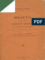 Μελέτη περί του γλωσσικού ιδιώματος των εν Κερκύρα Αργυράδων , 1918