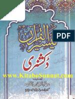 Taiseer Ul Quran Dictionoery
