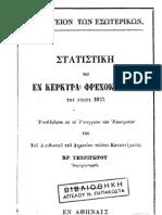 Στατιστική του εν Κερκύρα φρενοκομείου του έτους 1877