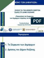Παρουσίαση του Συμφώνου των Δημάρχων – Δράσεις του Δήμου Κοζάνης
