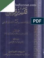 Tafseer Qurtbi 1