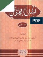 Lisan Ul Quran 1