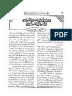 براداران وطن ميں اسلام کا تعارف اور ہماري ذمہ دارياں بقلم حضرت مولانا سيد عبد اللہ حسني ندوي