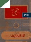 ماہنامہ تجلی دیوبند کا خلافت و ملوکیت نمبر  جلد اول