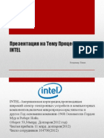 Доклад на Тему Процессоры INTEL
