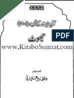 Aale-Deoband-K-300-Jhot.pdf