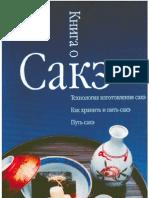 [Cooking] Kniga o Sake [RUS]gggggggggggggggggggggfffffffffffffffff