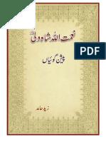 Hudhrat Naimatullah Shah Wali (Rehmatullah Alehe) [Farsi/Urdu]