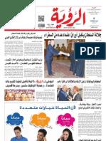 Alroya Newspaper 01-05-2013