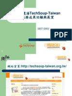 科技濃湯TechSoup-Taiwan 服務成果回顧與展望
