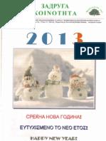 Zadruga January 2013.pdf