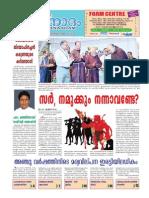 Logos Quiz- Kerala - A Success story pdf | Logos