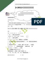 2012-2013年四年级(上)数学期末试题