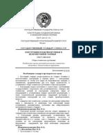 ГОСТ на ЖБИ 13015.0-83