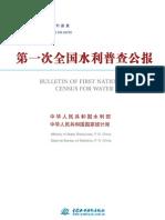 第一次全國水利普查報告.pdf