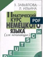 List.zavjalova.deutsch.6ed.2003