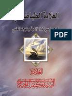 العلامة الطباطبائي ملامح من سيرته الذاتية ومنهجه العلمي - السيد كمال الحيدري