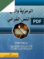 الرمزية والمثل في النص القرآني - السيد كمال الحيدري