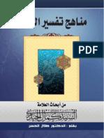 مناهج تفسير القرآن - السيد كمال الحيدري