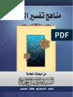 مفاتيح فهم القرآن - السيد كمال الحيدري