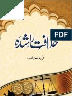 Khilafat'e Rashidah Model [Urdu]