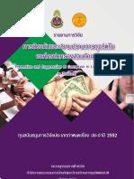 การป้องกันและปราบปรามการทุจริตในองค์กรปกครองส่วนท้องถิ่น (Prevention and Suppression of Corruption in Local Government in Thailand)