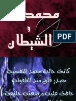 محمد و جبريل و الشيطان