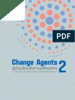Change Agent 2 ผู้นำรุ่นใหม่เพื่อการเปลี่ยนแปลง