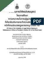 โครงการศึกษาความเหมาะสมในการปฏิรูปกฎหมายที่เกี่ยวข้องกับการกระทำความผิดต่อตำแหน่งหน้าที่ ตามประมวลกฎหมายอาญามาตรา ๑๕๗ (A Study of the Suitability of Legal Reform Relating to Malfeasance in Office as Provided in Section 157 of the Penal Code)