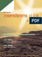 วารสารวิชาการ ป.ป.ช. ปีที่ 4 ฉบับที่ 1