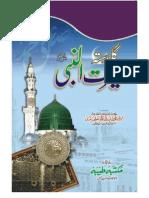 Guldasta'e Seerat'un Nabi (Alehe Salat-O-Salam) [Urdu]