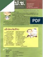 จุลสาร ป.ป.ช. สารสู่โรงเรียน ปีที่ 4 ฉบับที่ 1