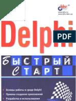 Delphi Быстрый Старт